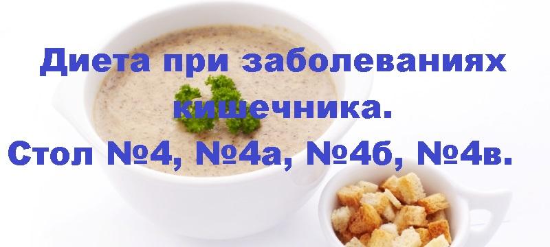 Стол 4 диета рецепт с